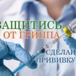 Вакцинация против гриппа доказала свою эффективность