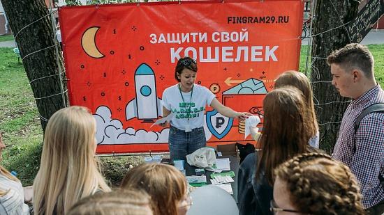 Молодежь Архангельска начала новый учебный год с повышения финансовой грамотности