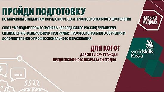 В Поморье стартует специальная программа профобучения граждан предпенсионного возраста