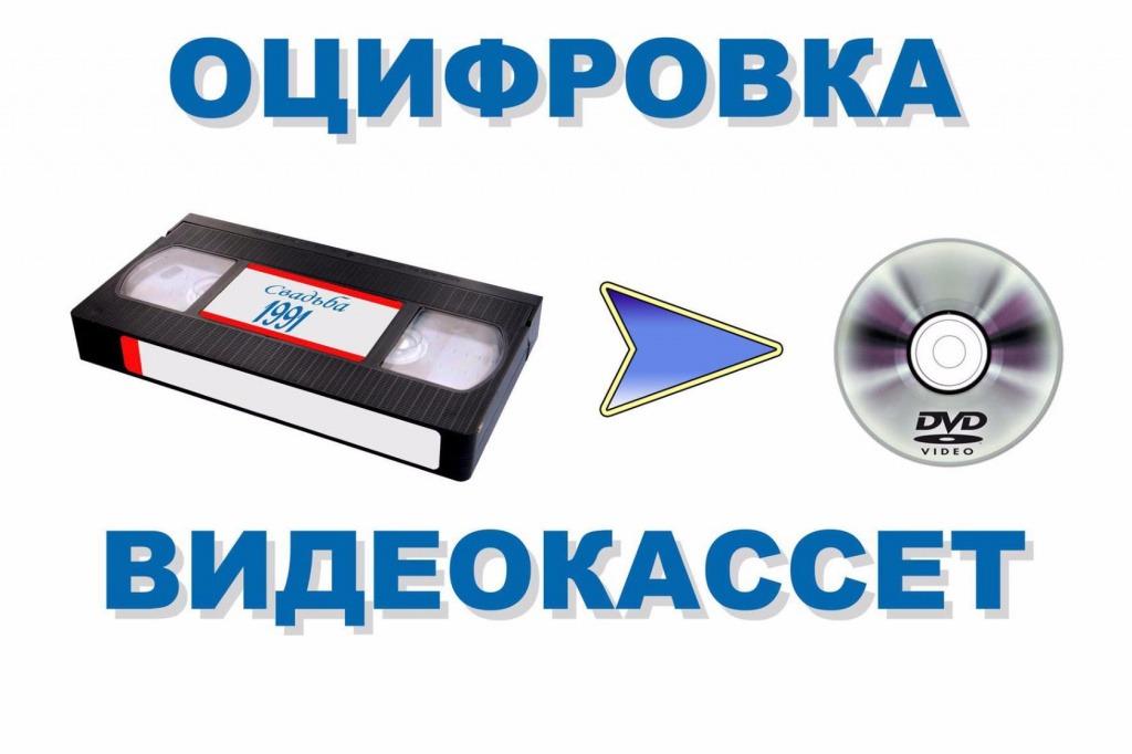 Оцифровка видеокассет!.jpg