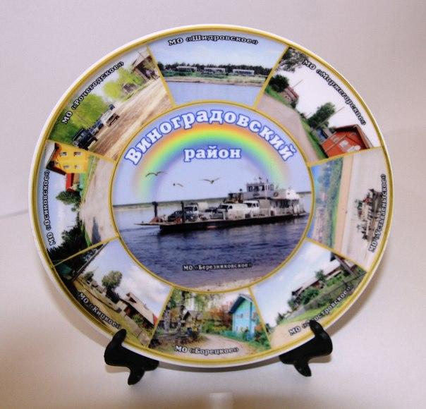 Отличным подарком станет сувенирная тарелка на подставке. Такой сувенир с фотографией или любым другим изображением будет хорошо смотреться и порадует ваших близких, друзей..jpg