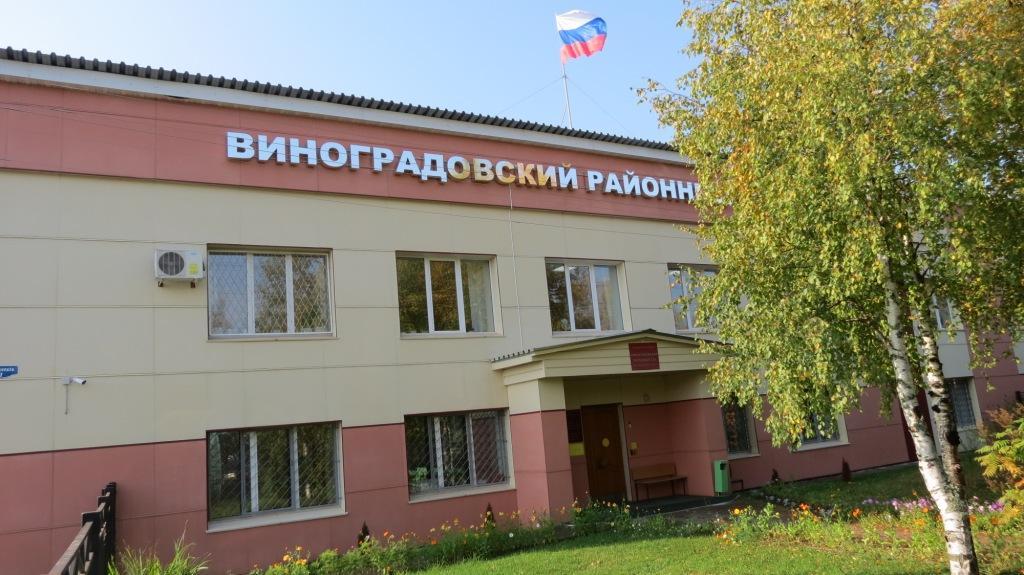 Виноградовскому районному суду Архангельской области 90 лет
