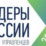 Более 100 тысяч человек подали заявки на «Лидеров России – 2020»