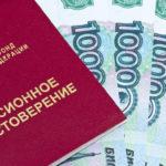 Депутаты предложили увеличить пенсию