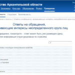 Для удобства граждан: создан новый сервис для ответов на часто задаваемые вопросы