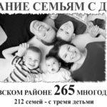 Поморская семья - большая семья