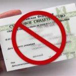 Пластиковые карточки СНИЛС заменены уведомлениями о регистрации