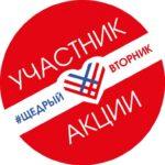 Щедрый вторник — в четвертый раз по всей России