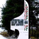 Зимний парк и стадион поселка Березник