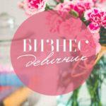 Деловых женщин Поморья приглашают на «Бизнес-девичник»
