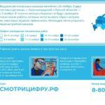 В ночь с 18 на 19 ноября 2019 года в Поморье будет произведено техническое переключение цифрового эфирного телевещания