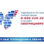 На ОТР начнется вещание врезок региональных каналов «21-й кнопки»