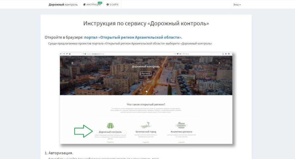 Минсвязи Поморья напоминает: для жителей области функционирует интернет-портал «Дорожный контроль»