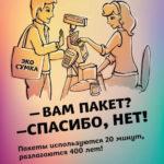 Быть или не быть популярной упаковке в России?