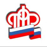ОПФР по Архангельской области информирует о законодательных изменениях, касающихся досрочного выхода на пенсию