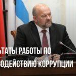 В правительстве региона обсудили проблемы и результаты работы по противодействию коррупции