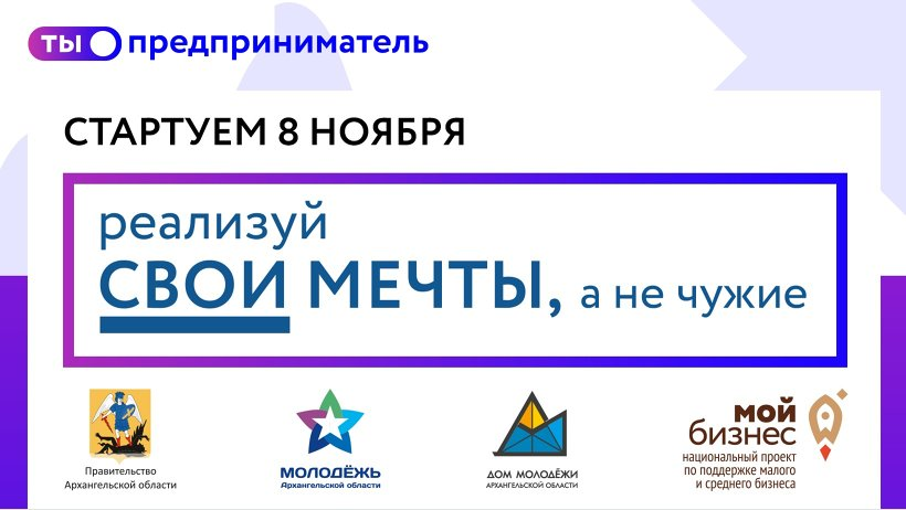 Объявлен старт программы «Ты– предприниматель» 2019 года