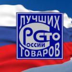 14 ноября - Всемирный день качества. В преддверии его определены «100 лучших товаров России»
