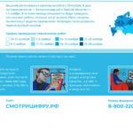 Передачи регионального телеканала можно будет увидеть в эфире Общественного телевидения России