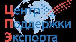 Центр поддержки экспорта предлагает участие в опросе по выявлению актуальных для бизнеса госуслуг