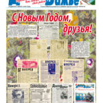 """Вышел в свет праздничный номер """"Двиноважья""""!"""