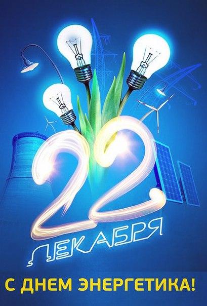 С профессиональным праздником энергетиков Виноградовского района!