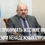 Необходимо принимать жесткие меры в отношении ненадежных строителей, на кону– реализация нацпроектов в Архангельской области