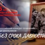 «Без срока давности»: школьников приглашают на конкурс, посвященный Великой Отечественной войне