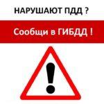Интернет-ресурс «Сообщи о пьяном водителе» продолжает свою работу