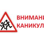 Безопасные каникулы детям обеспечат сотрудники Госавтоинспекции по Виноградовскому району