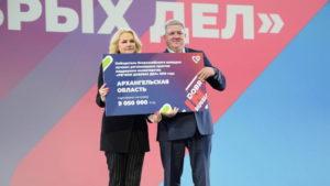 Волонтеры Поморья– победители всероссийского конкурса «Регион добрых дел»