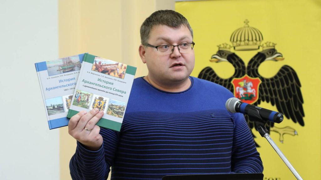 Два учебных пособия и хрестоматию по истории Архангельского Севера презентовали региональные историки