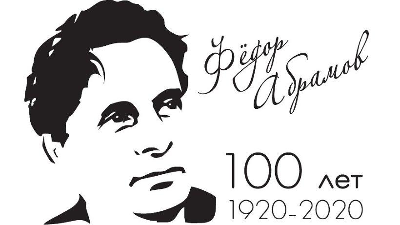 На юбилей Федора Абрамова Поморье ожидает более трех тысяч гостей