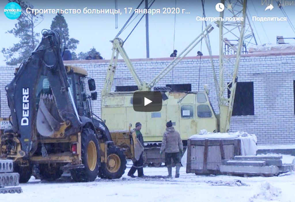 Строительство больницы в поселке Березник Виноградовского района продолжается ударными темпами