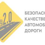 Реализация дорожного нацпроекта в Поморье: в приоритете– безопасность участников движения