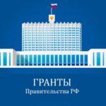 Школьники Виноградовского района могут претендовать на гранты в размере 125 тысяч рублей