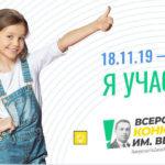 Прием заявок на конкурс им. Л.С. Выготского завершится 20 января