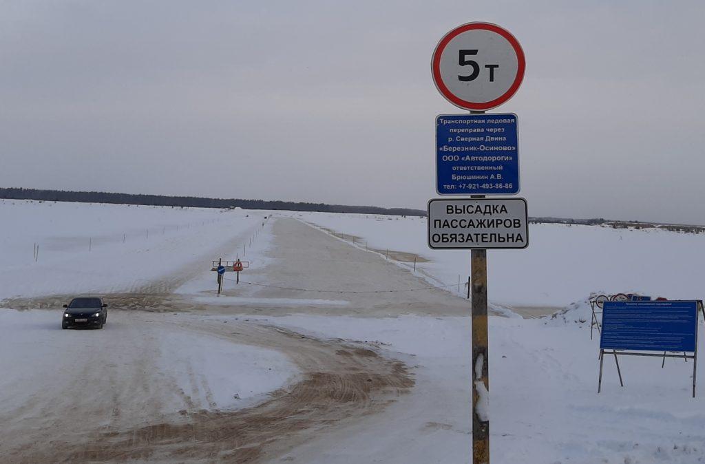 О ледовых переправах в Виноградовском районе