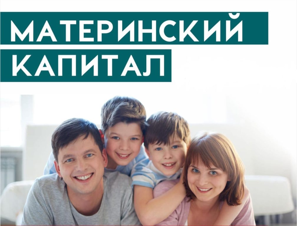 С 1 января увеличен размер материнского капитала