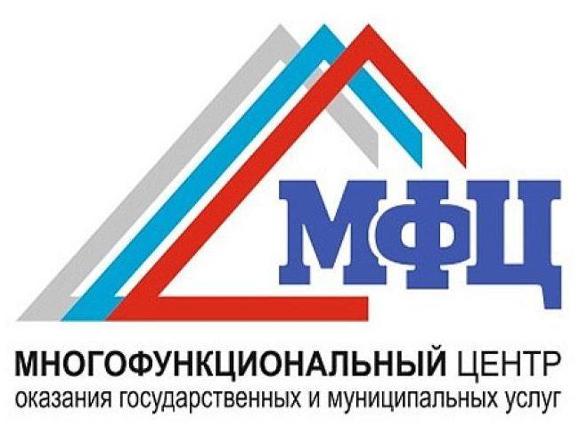 МФЦ: регистрация без госпошлины доступна в Виноградовском районе