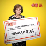"""В """"Столото"""" назвали имя лотерейного миллиардера. Им оказалась жительница Московской области Надежда Бартош"""