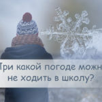 При каких отрицательных температурах дети могут не ходить в школу в Виноградовском районе?