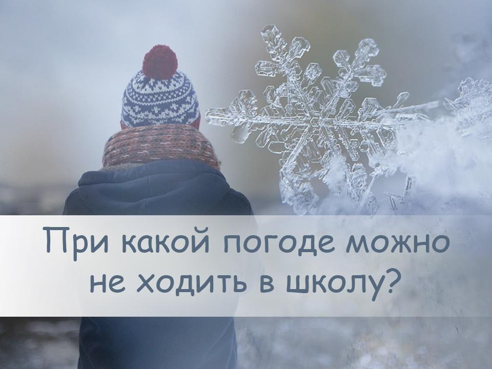 При каких отрицательных температурах дети могут не ходить в школу в Виноградовском районе