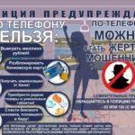 Жители Виноградовского района, будьте бдительны! Орудуют мошенники!