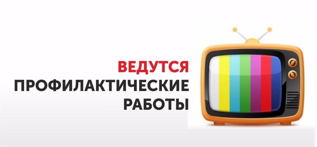 Внимание: временное отключение телевещания в Виноградовском районе