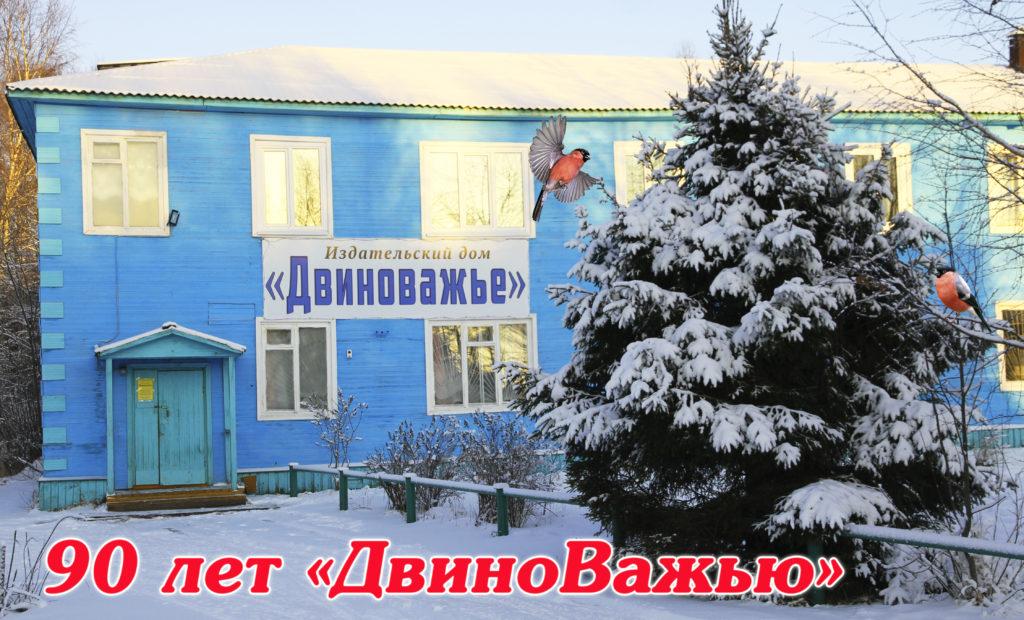 13 января — День российской печати. День газеты «Двиноважье» Виноградовского района