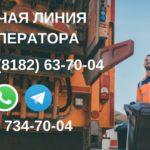 """Региональный оператор по обращению с ТКО подвел итоги работы """"горячей линии"""" в дни новогодних каникул"""