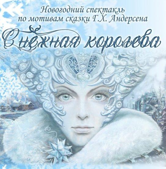 Спектакль «Снежная королева» в КДЦ поселка Березник Виноградовского района