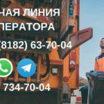 """В Архангельской области работает """"горячая линия"""" регоператора по обращению с ТКО"""