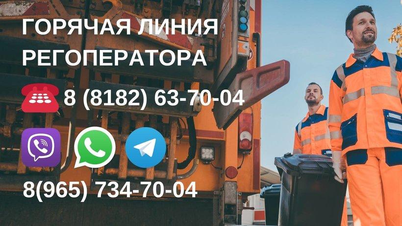 В Архангельской области работает «горячая линия» регоператора по обращению с ТКО